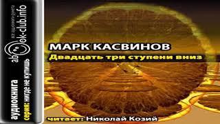 Касвинов Марк – Двадцать три ступени вниз Аудиокнига