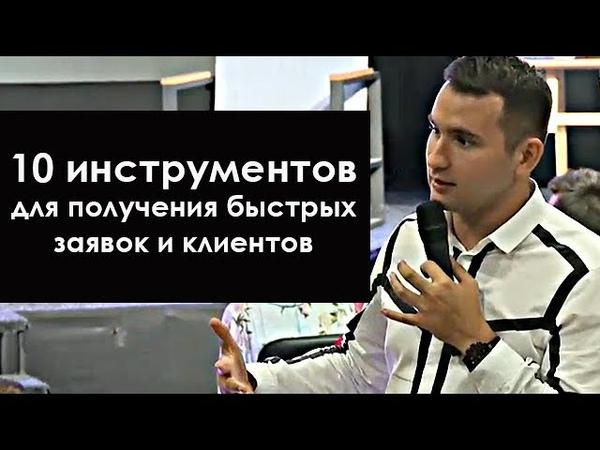 10 инструментов для получения быстрых заявок и клиентов | Михаил Дашкиев. Бизнес Молодость