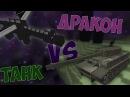 Minecraft date_a_live 2 20 - ДРАКОН ПРОТИВ ТАНКА D
