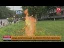 Доброволець АТО вчинив самопідпал біля Міністерства оборони відео