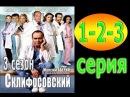 Склифосовский 3 сезон 1 2 3 серия 14 04 2014