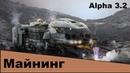 Star Citizen - Гайд по Майнингу \ Alpha 3.2