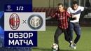 Amateur league КБР 2018 | Champions League. PlayOff 1/2 . Милан - Интер. Обзор матча