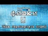 GoPro Фишки №4 / Как перевернуть видео на 180