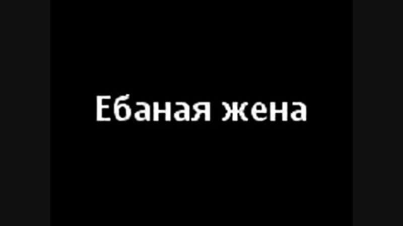 Деревенский поэт алкаш _ Ебаная жена _ ( 240 X 320 ).mp4