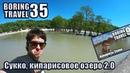 Кипарисы Сукко летом. Велопоездка. Отдых на озере. Рыбалка