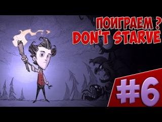Don't Starve похождение #6 ( Сестра призрак! )