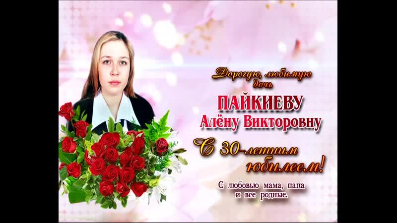 17-06-19 Пайкиеву