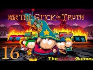 Прохождение South Park: The Stick of Truth [Южный Парк: Палка Истины] - Часть 16 (Преображение!)