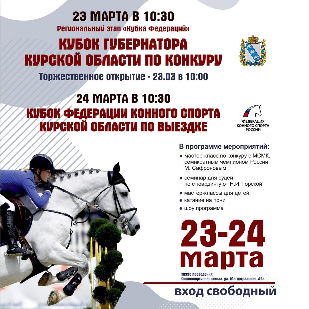 В Курске пройдут соревнования за Кубок Губернатора по конному спорту