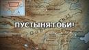 Необъяснимые артефакты, найденные в песках пустыни Гоби!