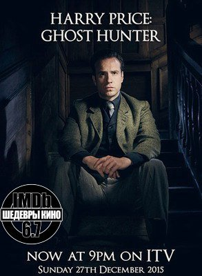Гарри Прайс - охотник за призраками (2015)