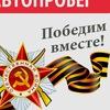 "Автопробег ""Победим вместе-2019"" - Южные рубежи"