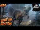 Jurassic World Evolution ИССЛЕДОВАНИЕ ГИБРИДОВ 29
