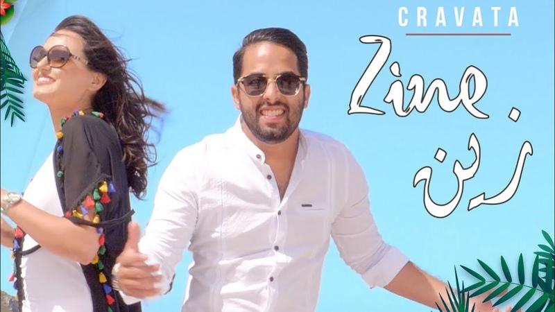 CRAVATA - ZINE(EXLUSIVE Music Video)   كرافاطا - الزين
