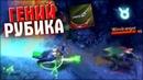 МИДОВЫЙ РУБИК ЗАКОНТРИЛ ВСЮ КОМАНДУ - RUBICK DOTA 2