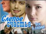 Слепое счастье (2013) Новинки русских фильмов