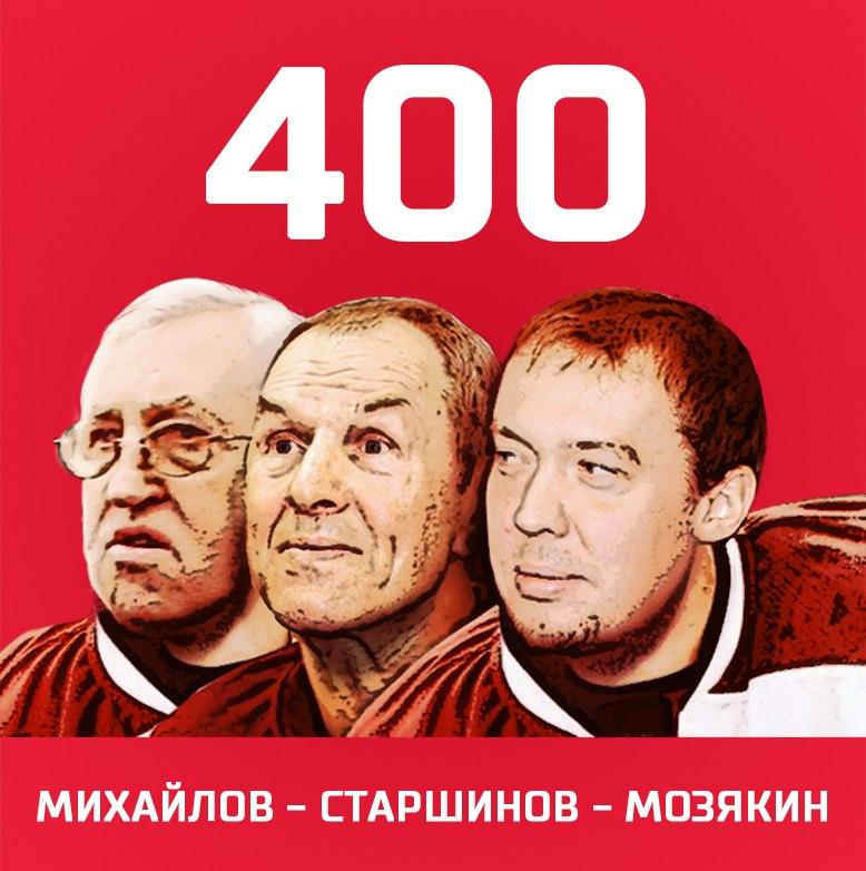Михайлов-Старшинов-Мозякин