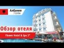 Обзор отеля Flower Hotel Spa 5* (Флауер Хотел энд Спа), Албания, Голем. 2018