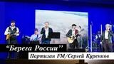 Фолк-группа Партизан FM и Сергей Куренков - Берега России