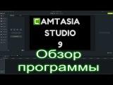 Краткий обзор программы Camtasia 9.  Основные характеристики