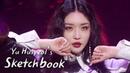 Chung Ha - Roller Coaster Gotto Go [Yu Huiyeol's Sketchbook Episode 425]