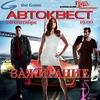 """Автоквест """"Зажигание"""" The Game [Киев]"""