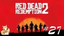 Red Dead Redemption 2 - 27 - Скандалы, интриги, релакс Юный натуралист легендарный бобер