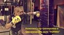 Комплексная тренировка в тренажерном зале «Forma»