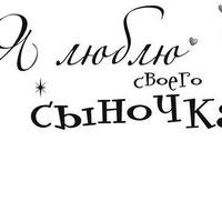 Любовь Лактионова