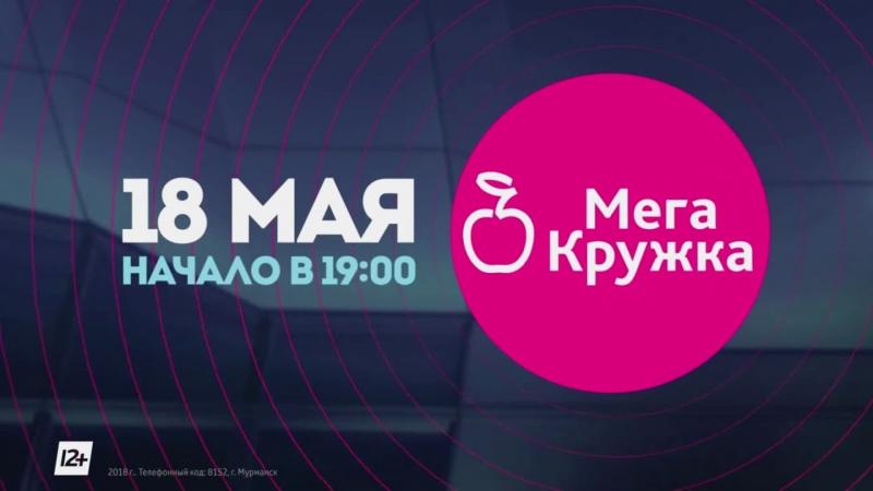 Открытый кубок Баренц региона ФИТНЕС МОДЕЛЬ МегаКружка 18 мая 2018 прямая трансляция