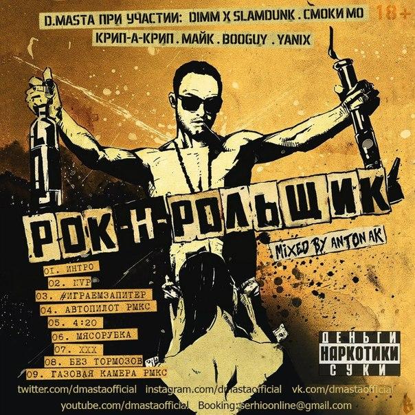 D.masta - Рок-н-Рольщик (2014)(п.у. Смоки Мо, Крип-а-Крип)