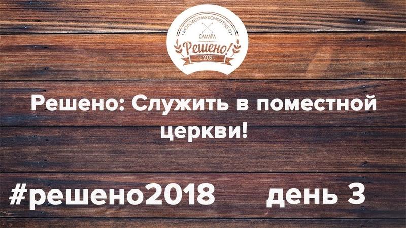 Молодежная христианская конференция «Решено» 2018 - день 2 - 4.11.18