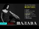 Андрей Климнюк - Шалава Альбом 2017 г