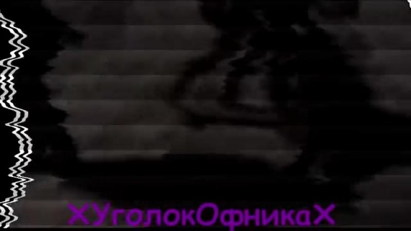 ✖УголокОфника✖ - Vine _ Убей меня