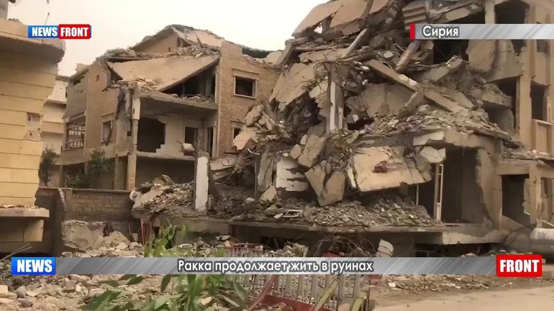 Ракка продолжает жить в руинах