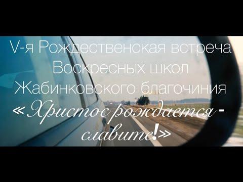 V-я Рождественская встреча Воскресных школ Жабинковского благочиния