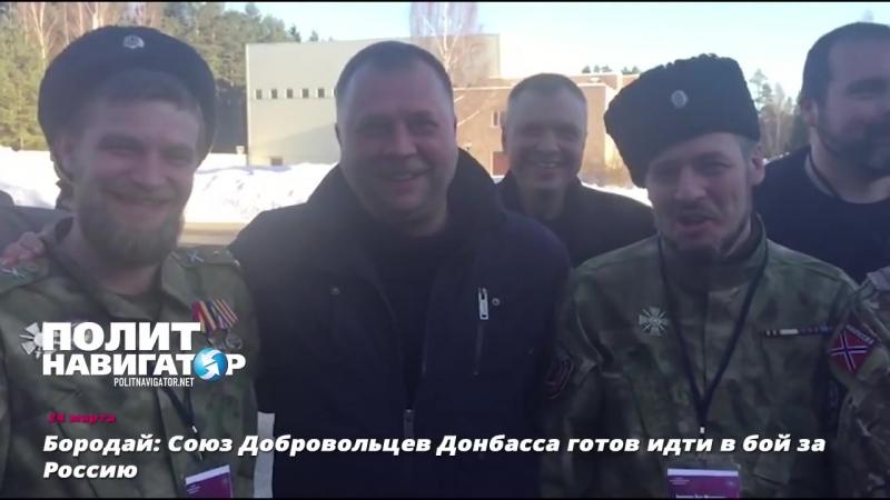 Бородай Союз Добровольцев Донбасса готов идти в бой за Россию!