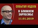 Армен Гаспарян 11.01.2019
