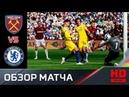 23.09.2018 Вест Хэм - Челси - 0:0. Обзор матча