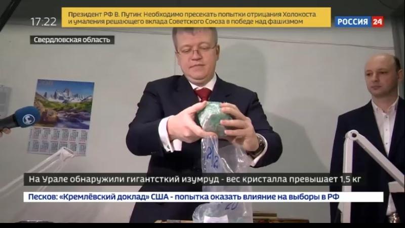 Новости на Россия 24 • За найденный гигантский изумруд бригаде выплатили премию