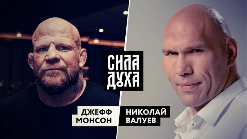 СИЛА ДУХА. ДЖЕФФ МОНСОН
