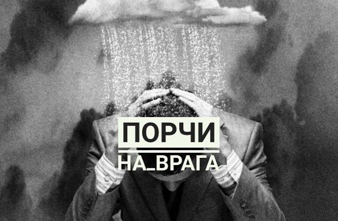 Хештег снятиепорчи на   Салон Магии и мистики Елены Руденко ( Валтеи ). Киев ,тел: 0506251562  3BmiajfAZtY
