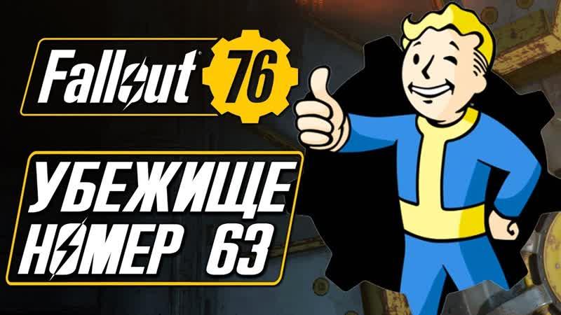 Дмитрий Бэйл Прохождение Fallout 76 — НАШЛИ УБЕЖИЩЕ 63 ВМЕСТЕ С WELOVEGAMES,DANGAR и KATI!