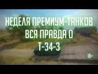 Железный капут. DRZJ Edition: Т-34-3 (неделя премиум-танков #4)