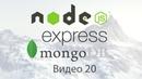 20. Создание сайта на Node.js, Express, MongoDB Реализуем страницу пользователя