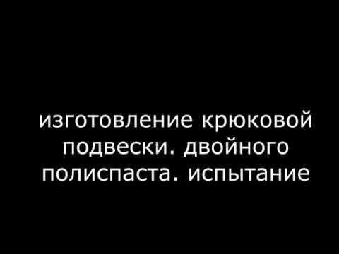 полиспаст