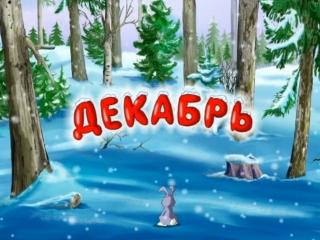 Развивающие мультфильмы Совы - Времена Года - Декабрь