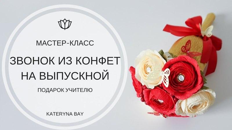Подарок учителю своими руками I Как сделать Звонок из конфет I Букет из конфет на выпускной