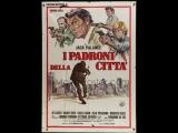 Mister Scarface I padroni della citta Хозяева города (1976)